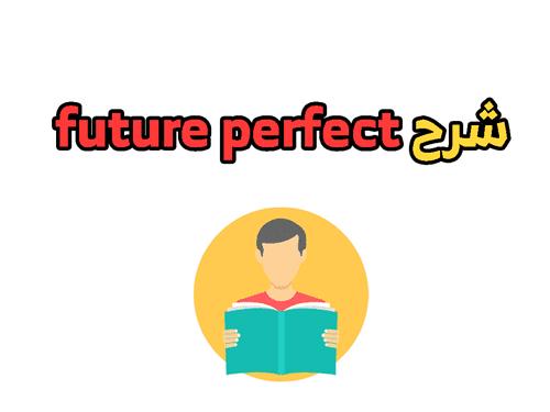 شرح future perfect