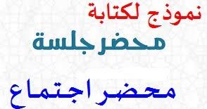 نموذج لكتابة محضر محضر الاجتماع الأول لجماعة اللغة العربية