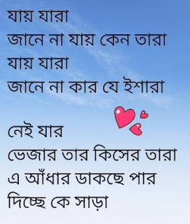Jaay Jara Lyrics