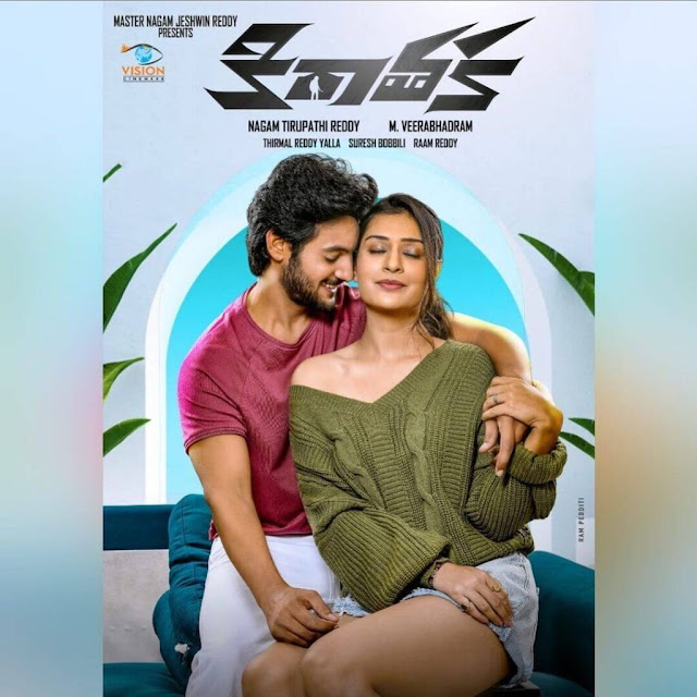 Telugu movie Kirathaka 2021 wiki, full star-cast, Release date, budget, cost, Actor, actress, Song name, photo, poster, trailer, wallpaper
