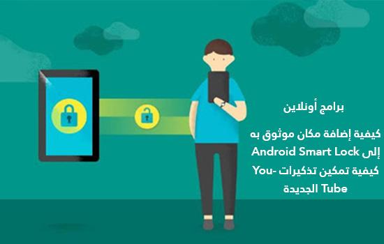 كيفية إضافة مكان موثوق به إلى Android Smart Lock