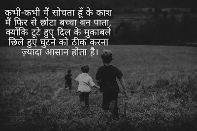 sad emotional life quotes in hindi