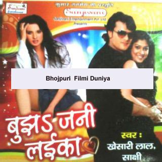 Bujhaa jaani Laika - Bhojpuri album