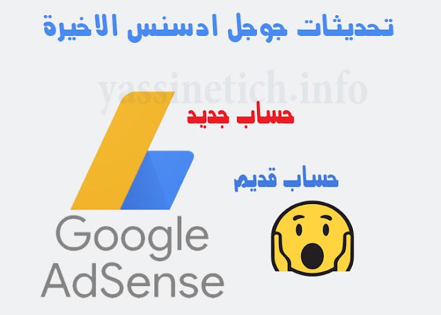 تحديثات جوجل ادسنس الاخيرة وحقيقة الفرق بين الحسابات القديمة والجديدة