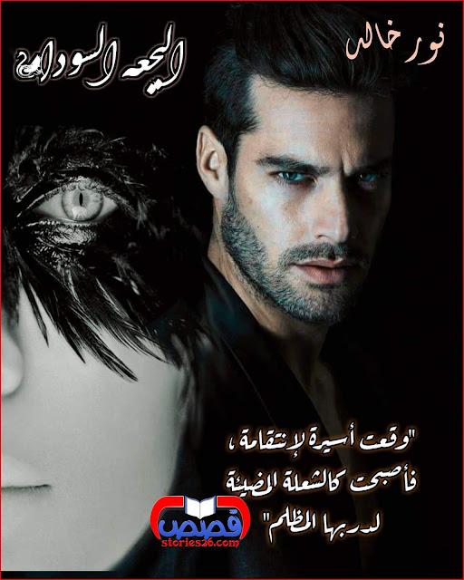 رواية البجعة السوداء - نور خالد