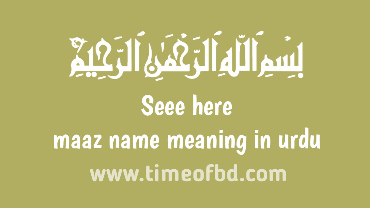 Maaz name meaning in urdu, معاذ کا معنی اردو میں ہے
