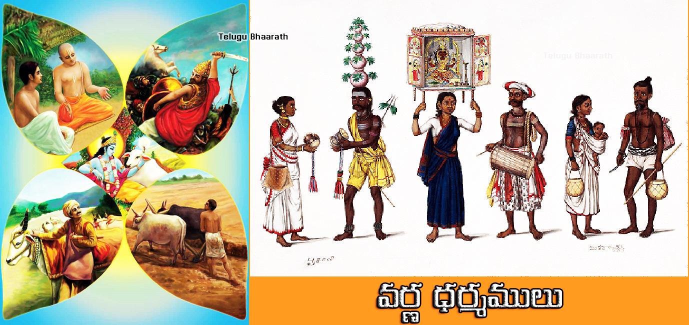 వర్ణ ధర్మములు - Varna Dharmamulu