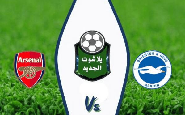 مشاهدة مباراة آرسنال وبرايتون بث مباشر اليوم 20 / 06 / 2020 فى الدوري الانجليزي