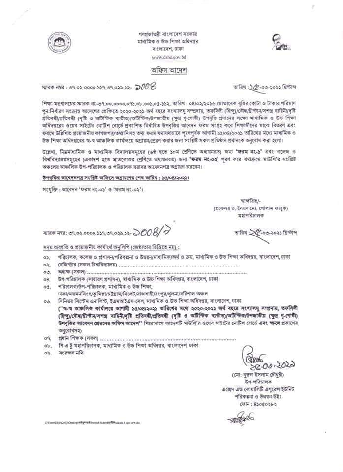 Student Scholarship Notice 2021