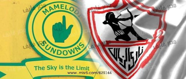 موعدة مباراة فريق الزمالك المصري وفريق ماميلودي لنهائي رابطة ابطال افريقيا