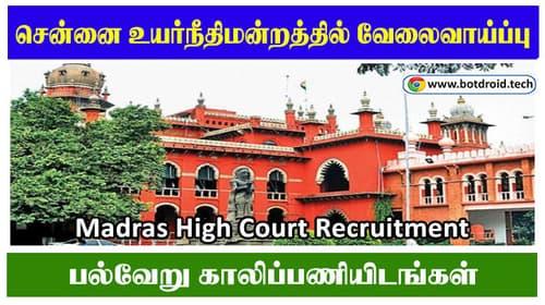 Madras High Court Recruitment 2021, Apply Online for MHC Recruitment Vacancies