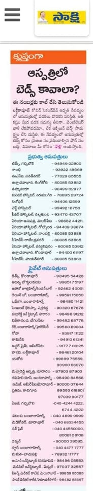 Phone/Contact  Numbers of Government and Private Hospitals - Enquire about Availability of Covid 19 Beds
