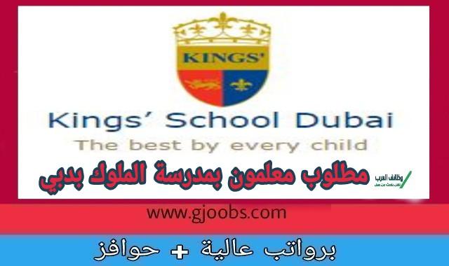 مطلوب معلمون بمدرسة الملوك بإمارة دبي لعدد من التخصصات بالإمارات