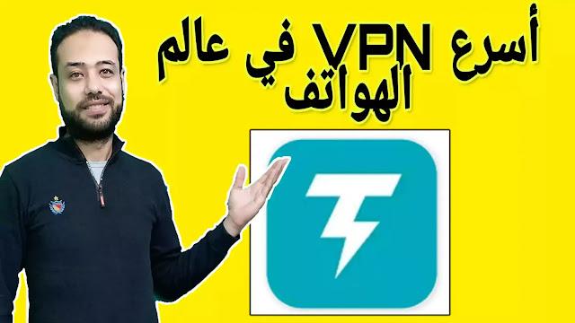 اسرع واقوي VPN للاندرويد ممكن تستخدمه علي موبايلك بدون مشاكل - Thunder VPN