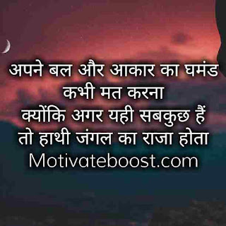 Aaj Ka Subh Suvichar Image in Hindi
