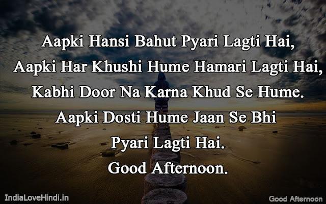 good afternoon shayari