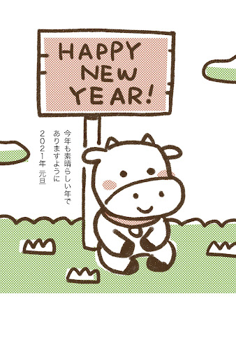 看板の前で一休みする牛のゆるかわ年賀状(丑年)
