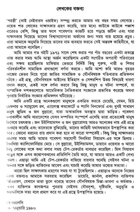 Bangla Choti Book In Pdf File
