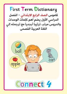 قاموس كلمات لغة إنجليزية الصف الرابع الإبتدائي الترم الاول منهج كونيكت Connect 4