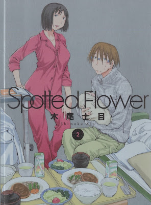 [Manga] Spotted Flower 第01-02巻 Raw Download