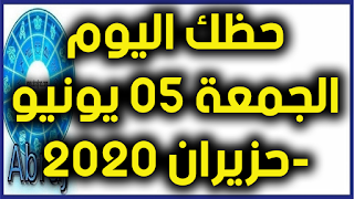 حظك اليوم الجمعة 05 يونيو-حزيران 2020