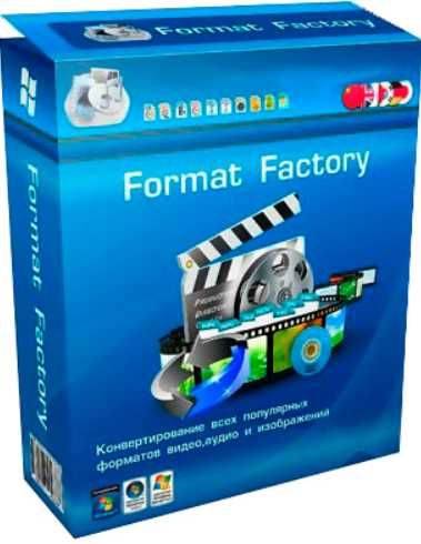 Format Factory 5.0 poster box cover
