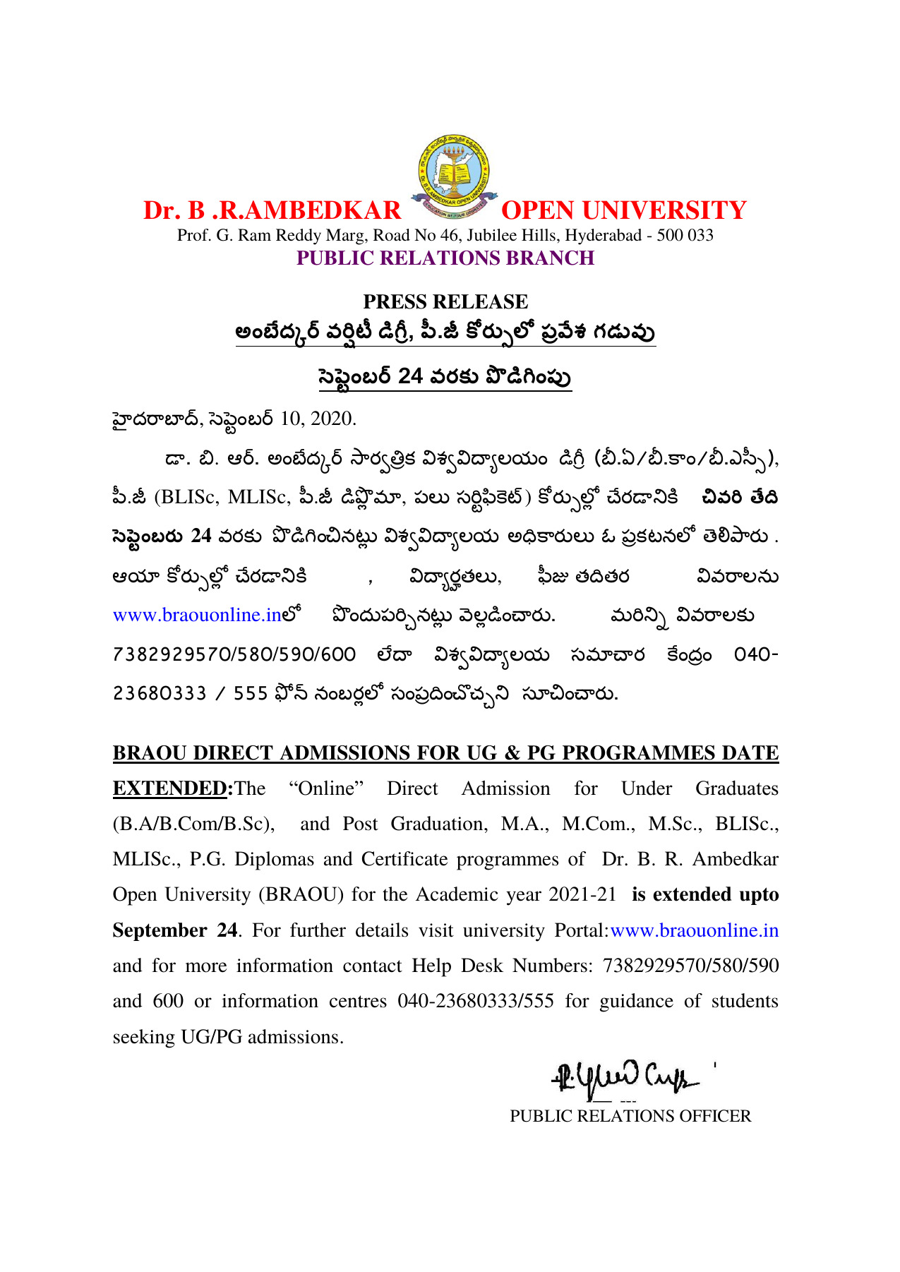 Dr.B.R.Ambedkar Open University UG & PG Admissions Date Extended Notification