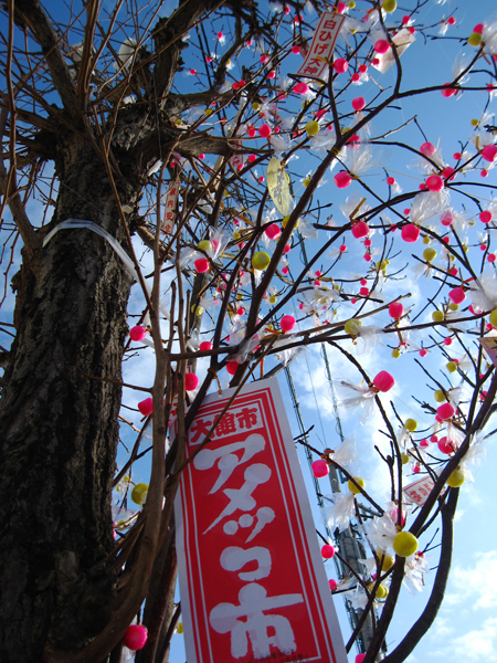 Amekko-Ichi (Candy Market Festival), Odate City, Akita Pref.