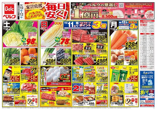 10/10号 ベルク/東越谷店