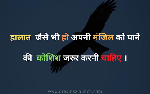 हिन्दी सुविचार फोटो