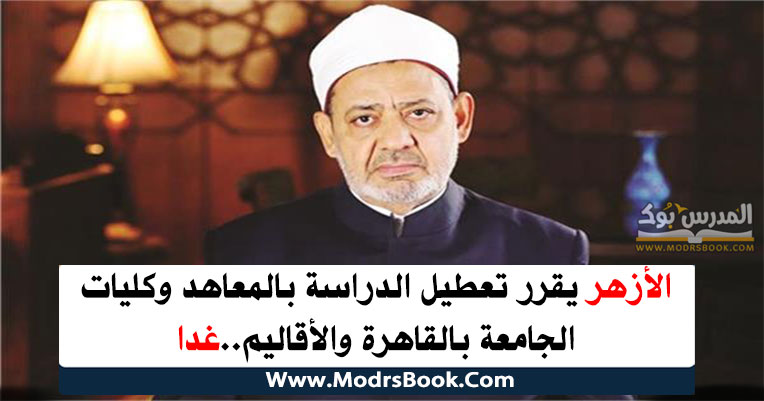 الأزهر يقرر تعطيل الدراسة بالمعاهد وكليات الجامعة بالقاهرة والأقاليم.. غدا