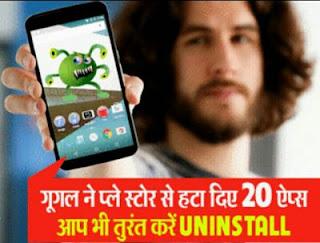 smartphone-20-dangerous-apps-remove-virus-risky