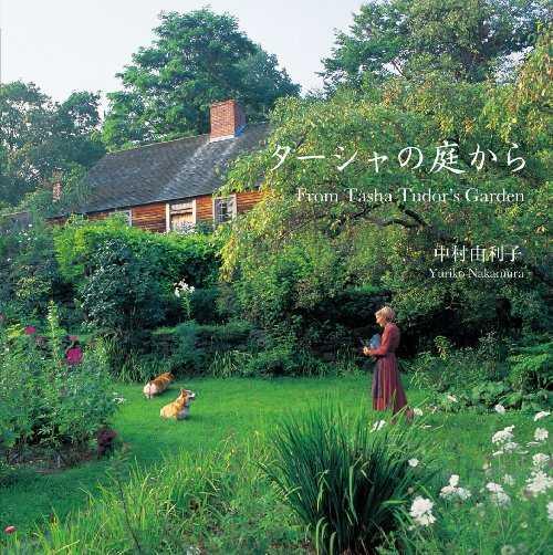 [Album] 中村由利子 – ターシャの庭から (2015.03.18/MP3/RAR)