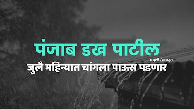 Punjab Dakh Weather Report Maharashtra