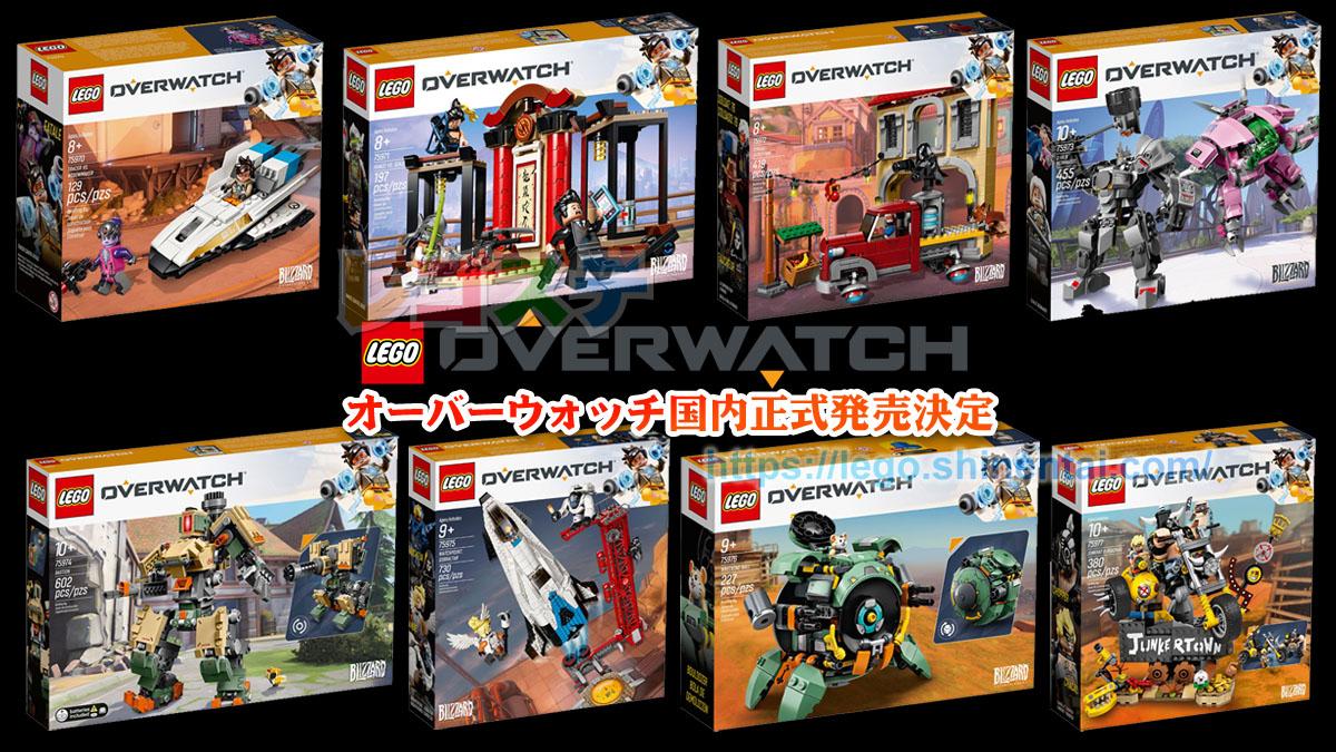 LEGOオーバーウォッチ国内でも発売:Amazon限定で2020年3月1日(日)発売