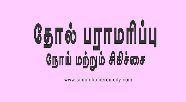 skincare in tamil