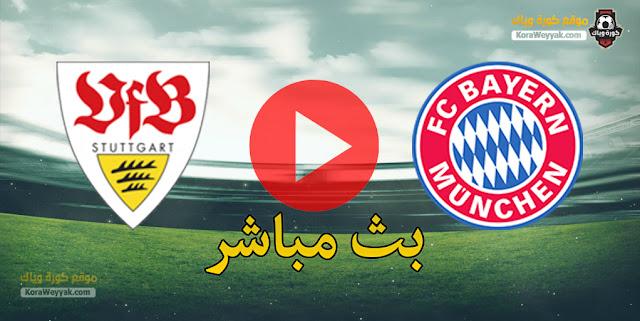 نتيجة مباراة بايرن ميونخ وشتوتجارت اليوم 20 مارس 2021 في الدوري الالماني