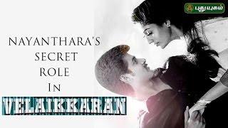 Nayanthatra's Secret Role in Velaikkaran | First Frame