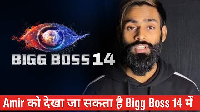 Bigg Boss 14: TikToker Amir Siddiqui to be locked inside Bigg Boss house