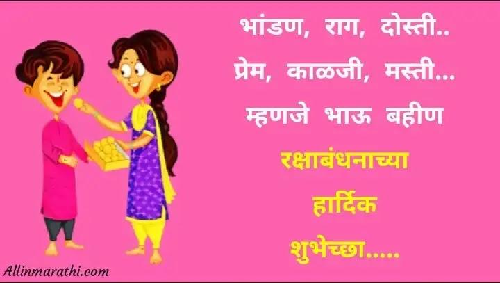 Rakshabadhan wishes marathi