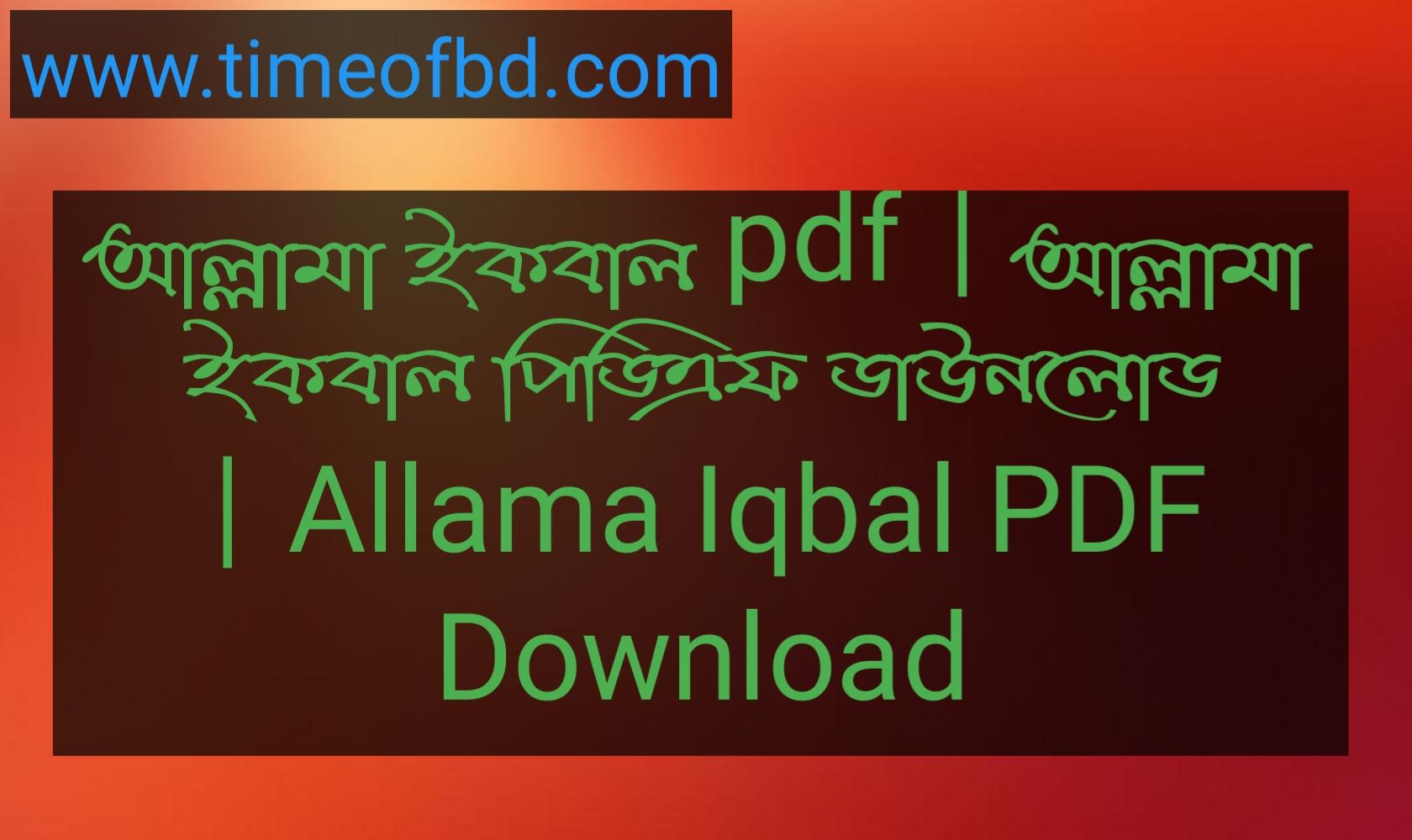 আল্লামা ইকবাল pdf, আল্লামা ইকবাল পিডিএফ ডাউনলোড, আল্লামা ইকবাল পিডিএফ, আল্লামা ইকবাল pdf download,