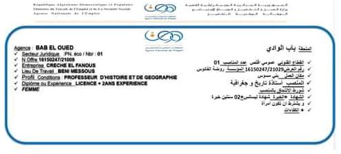 إعلانات توظيف بالجزائر العاصمة 7