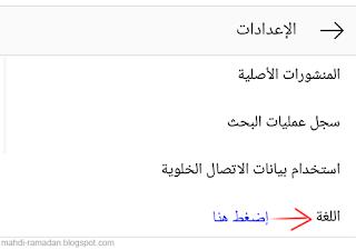 """4. إضغط على خيار """"اللغة"""" او """"Language"""" ."""