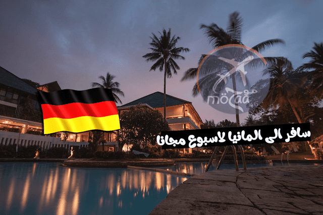 فرصة للسفر الى المانيا لمدة اسبوع مجانا عن طريق تصوير صورة واحدة