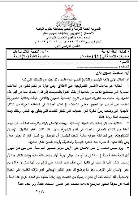 الامتحان التجريبي في اللغة العربية للصف الثاني عشر الفصل الدراسي الاول الدور الاول