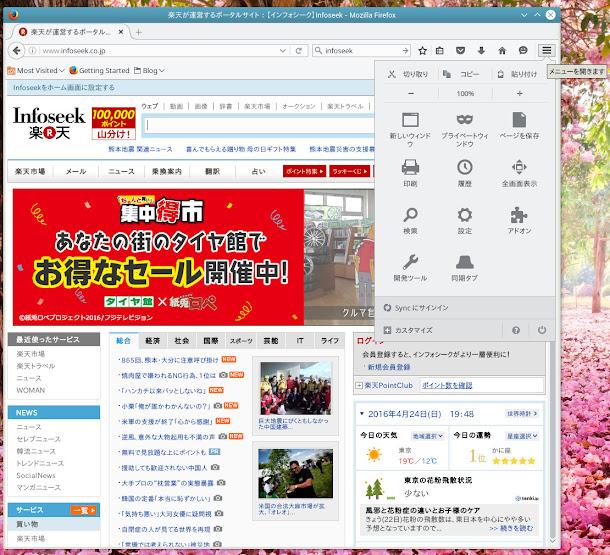 LinuxのFirefoxでも、言語パッケージをインストールすることで日本語化できます。