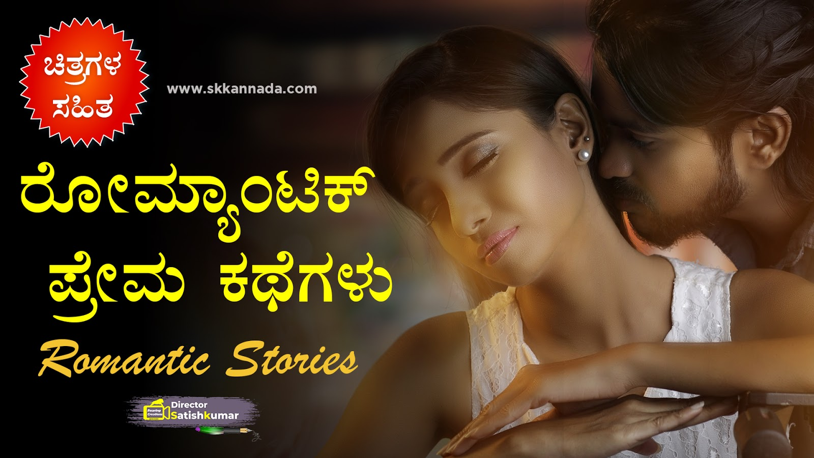 ಕನ್ನಡ ರೋಮ್ಯಾಂಟಿಕ್ ಪ್ರೇಮ ಕಥೆಗಳು - Romantic Love Stories in Kannada - Romantic Stories in Kannada