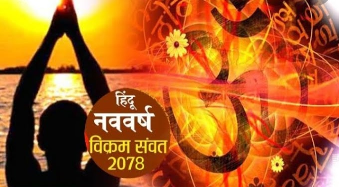 आखिर कैसे हुआ हिंदू नववर्ष का आरंभ, आज के दिन क्यों मनाया जाता है हिंदुओं का नववर्ष