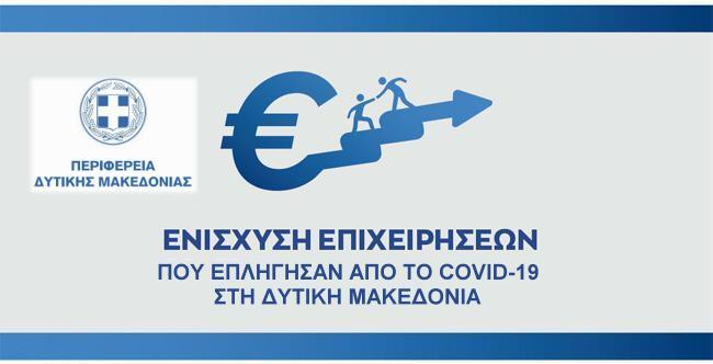 ΠΕΡΙΣΚΟΠΙΟ: Ενίσχυση μικρών και πολύ μικρών επιχειρήσεων της Περιφέρειας Δυτικής Μακεδονίας που επλήγησαν από τον COVID-19…