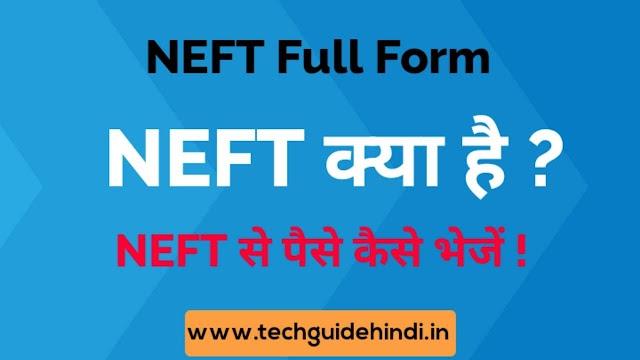 NEFT क्या है? | NEFT Full Form और गलत Account में पैसे Transfer होने पर क्या करे ?